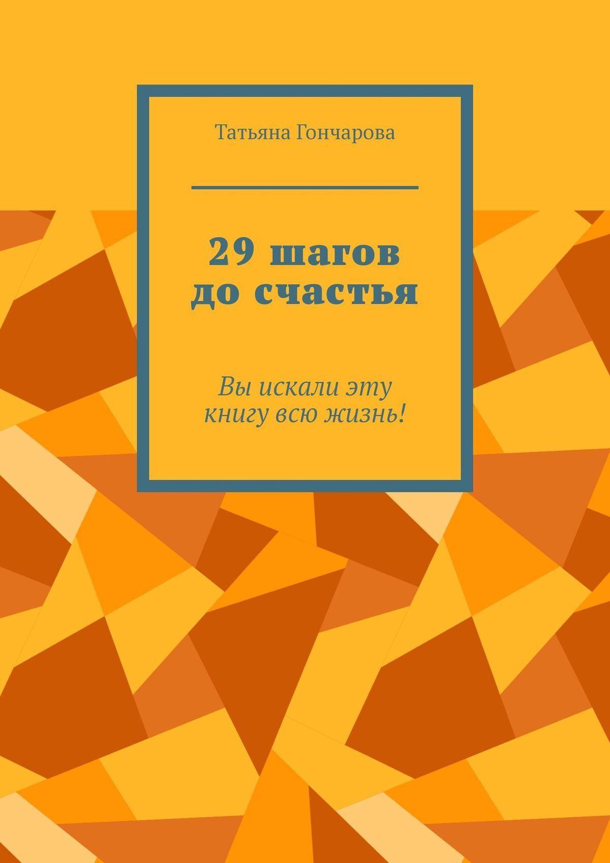 Татьяна Гончарова 29шагов досчастья. Вы искали эту книгу всю жизнь! тарифный план