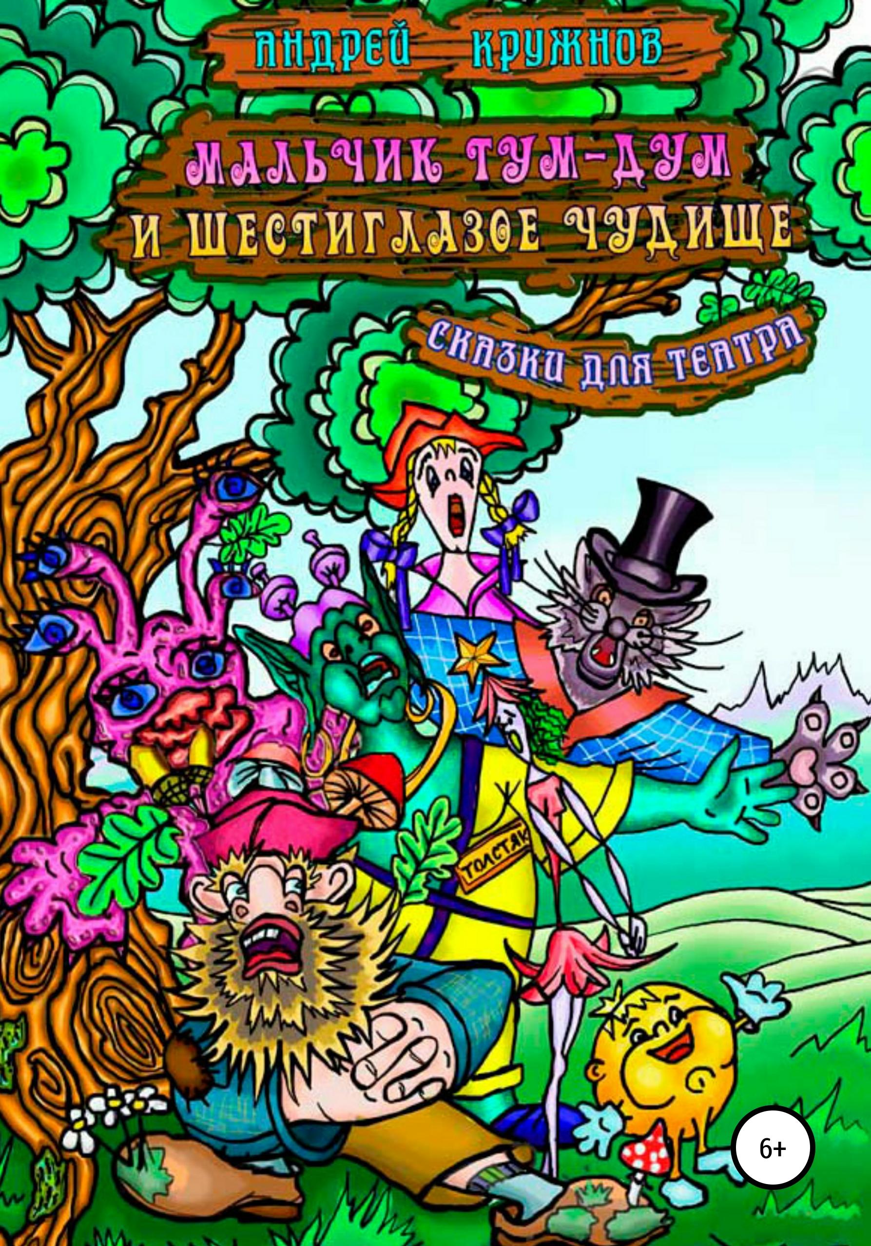 Андрей Эдуардович Кружнов Сказки для театра рой о второй этаж сказка раскраска