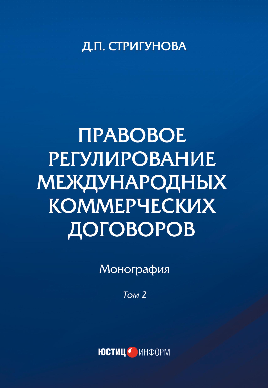 Дина Стригунова Правовое регулирование международных коммерческих договоров. В 2 томах. Том 2