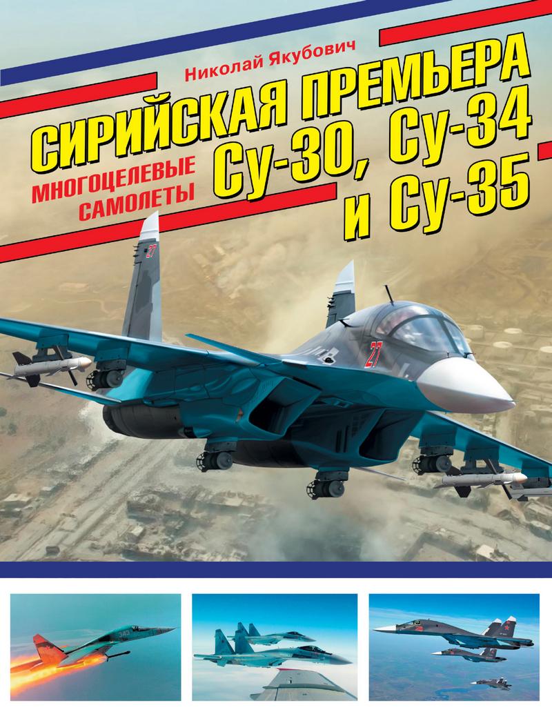 Николай Якубович Сирийская премьера. Многоцелевые самолеты Су-30, Су-34 и Су-35 якубович н сирийская премьера многоцелевые самолеты су 30 су 34 и су 35