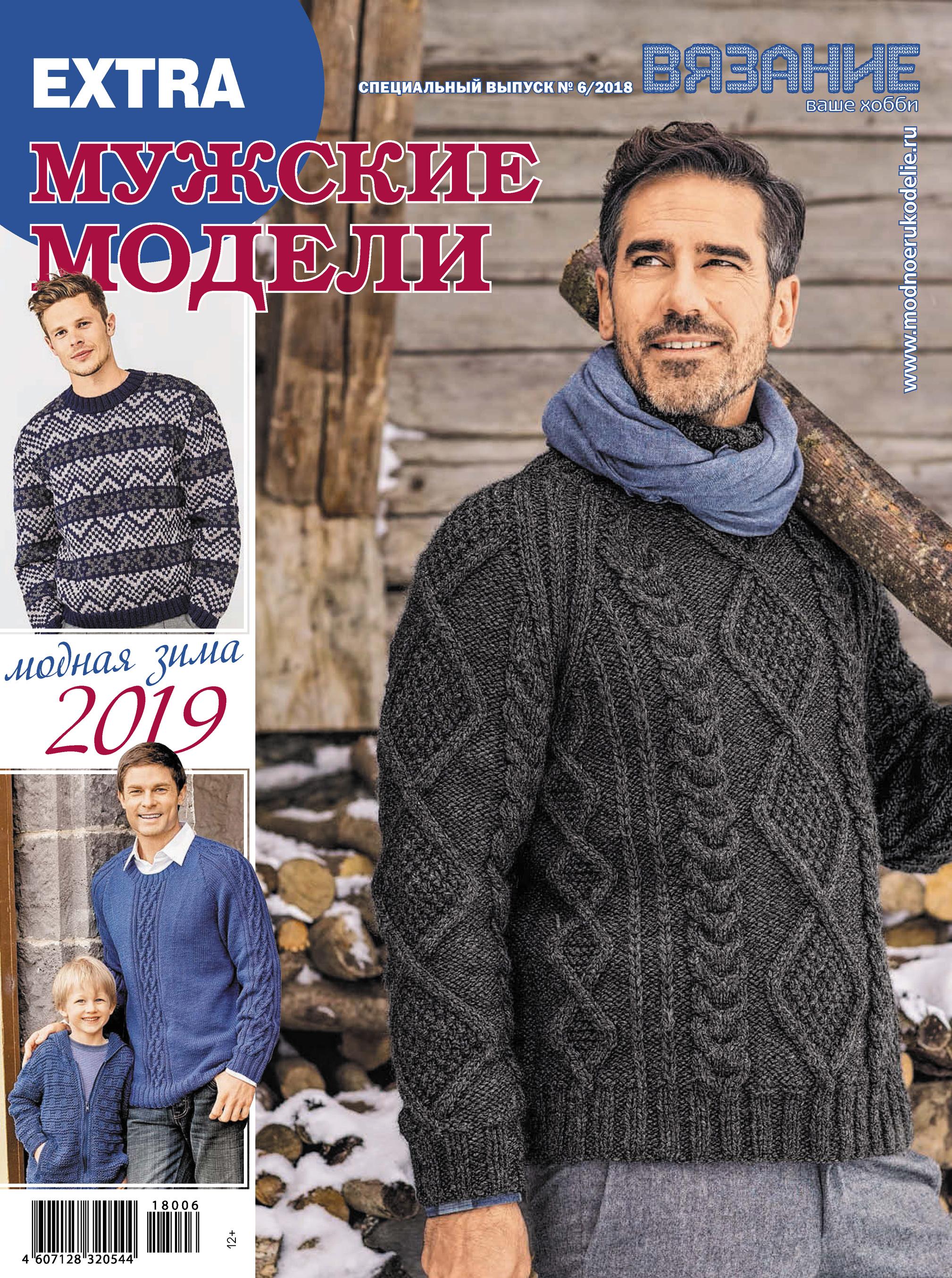 Отсутствует Вязание – ваше хобби. Спецвыпуск Extra №6/2018. Мужские модели отсутствует вязание – ваше хобби спецвыпуск extra 2 2018 kids