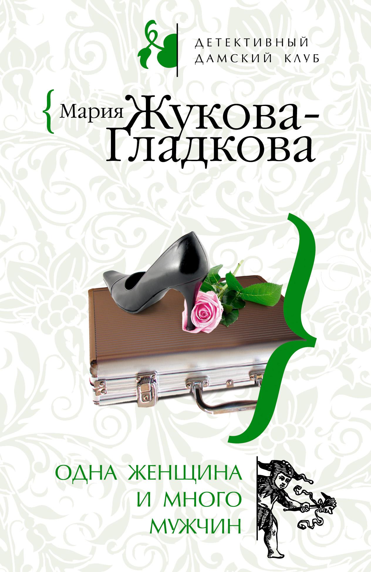 Мария Жукова-Гладкова Одна женщина и много мужчин мария жукова гладкова издержки семейной жизни