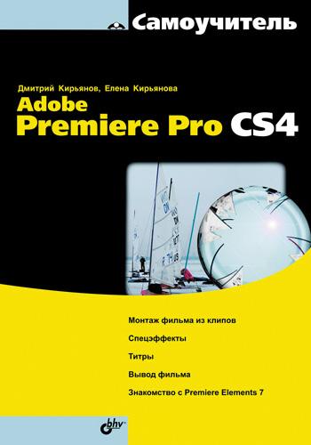 Елена Кирьянова Самоучитель Adobe Premiere Pro CS4