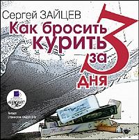 Сергей Зайцев Как бросить курить за 3 дня а а козлов аутотренинг отказа от курения аудиокнига mp3