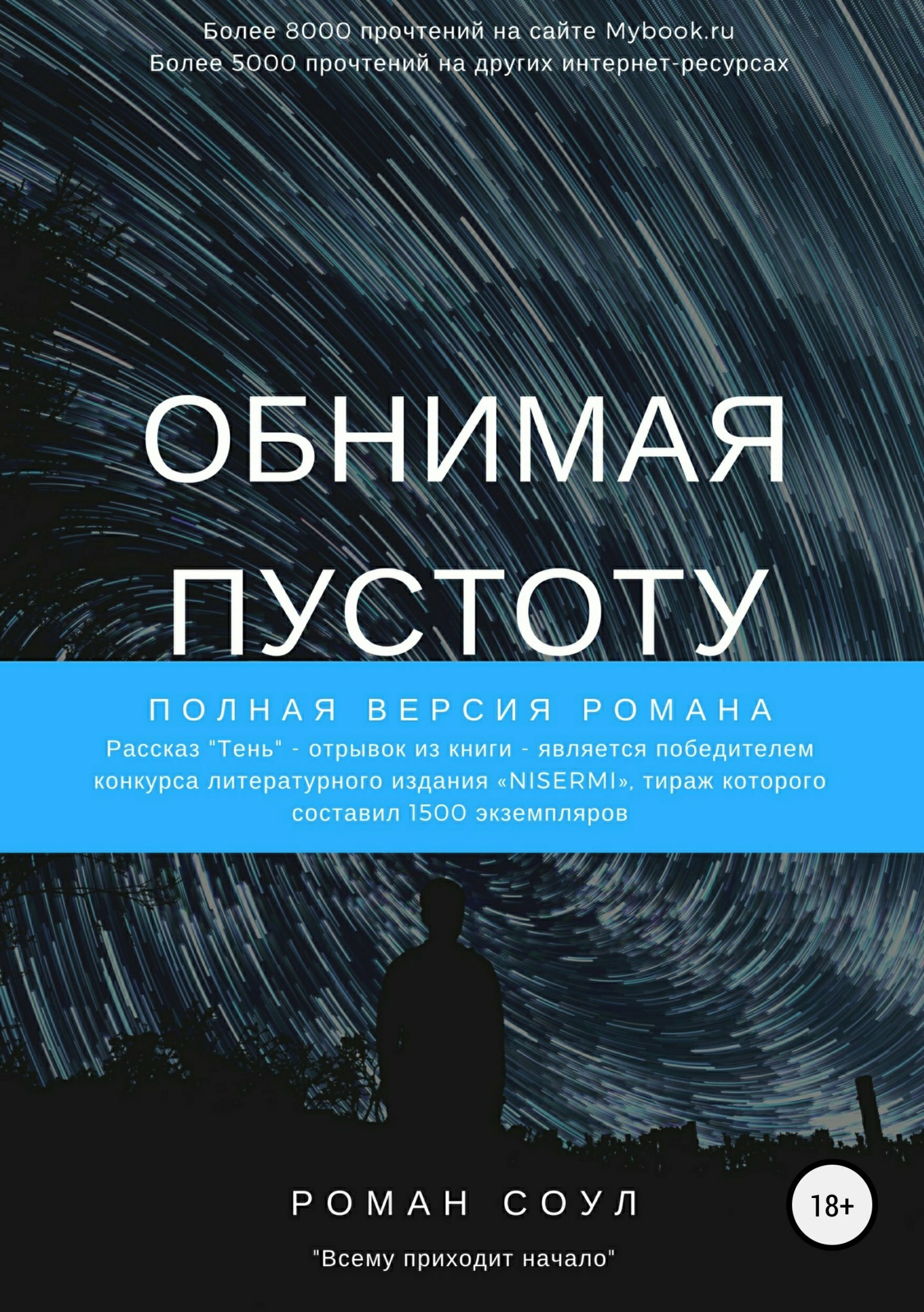 Роман Соул Обнимая пустоту