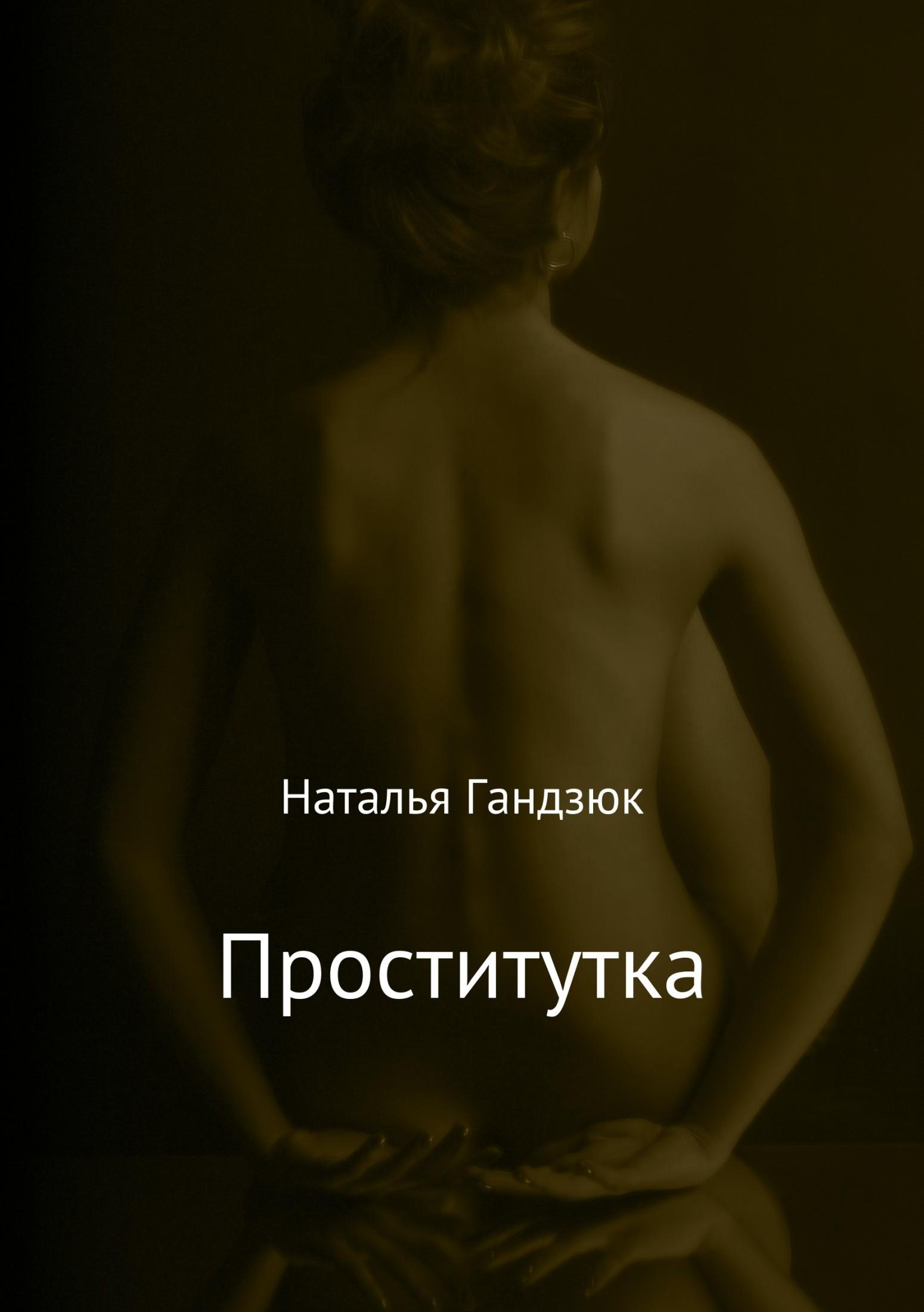 Наталья Игоревна Гандзюк Проститутка lixada обнаженный цвет