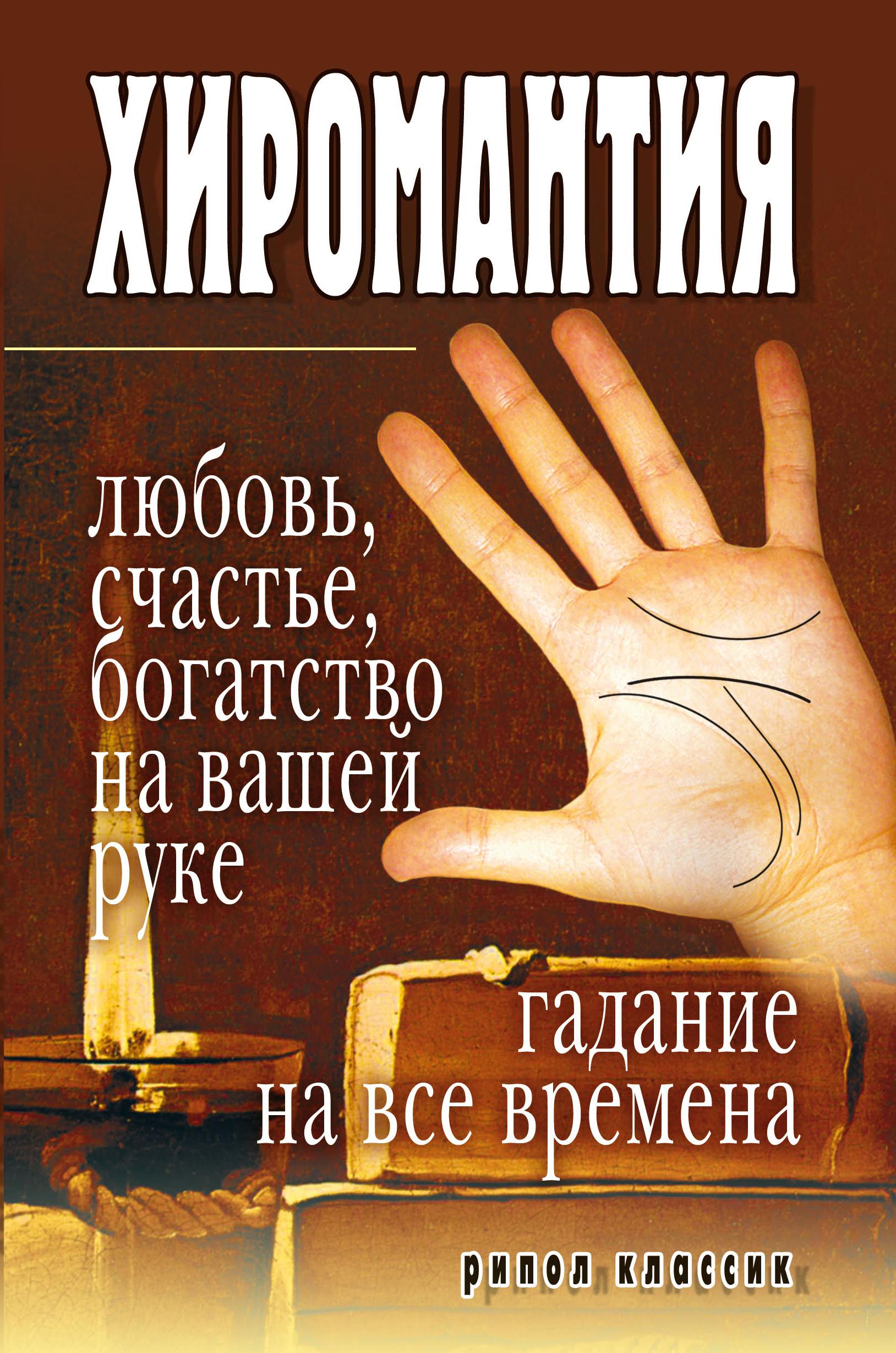 Отсутствует Хиромантия – любовь, счастье, богатство на вашей руке. Гадание на все времена литцка реймонд гибсон гадание по руке