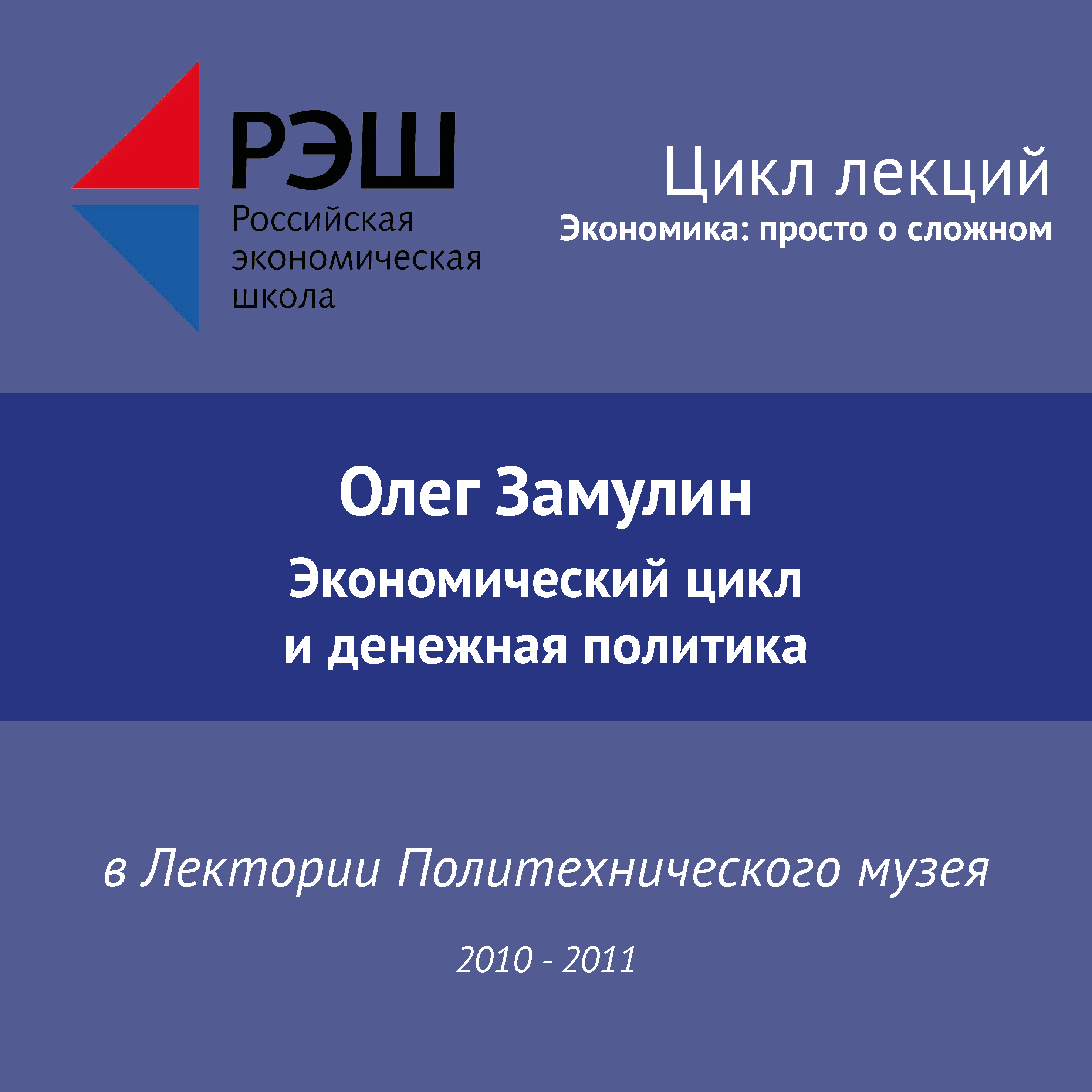Олег Замулин Лекция №02 «Экономический цикл и денежная политика» лекции товар товарная политика
