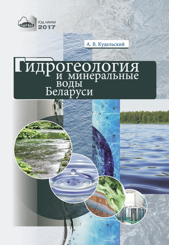 Анатолий Кудельский Гидрогеология и минеральные воды Беларуси
