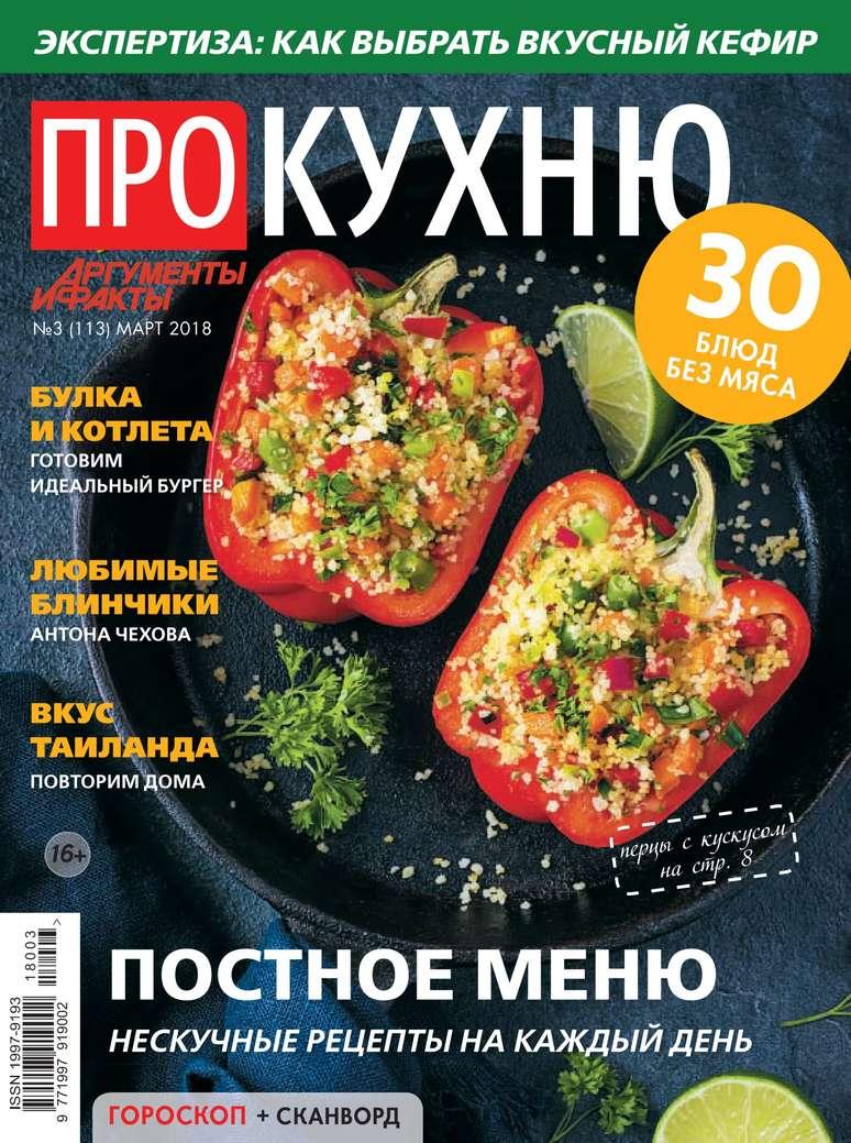 Аиф. Про Кухню 03-2018