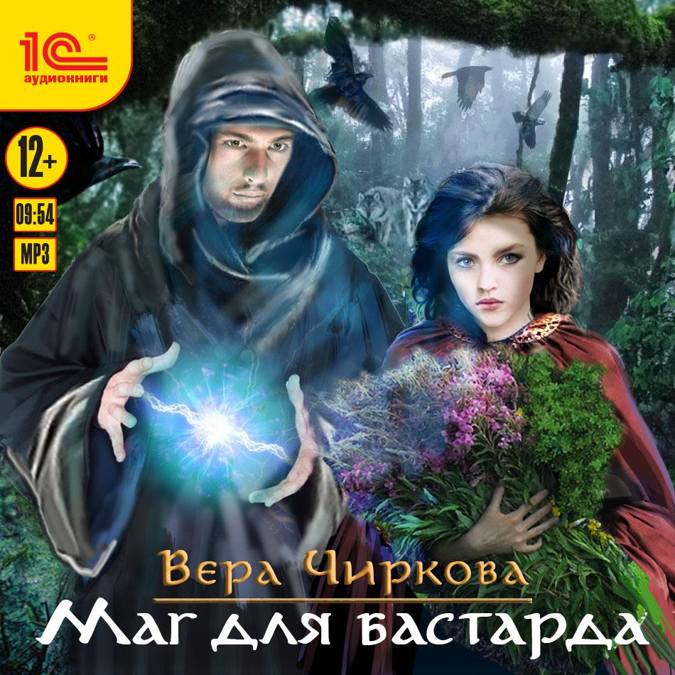 Вера Чиркова Маг для бастарда чиркова вера андреевна заложница 3 западня