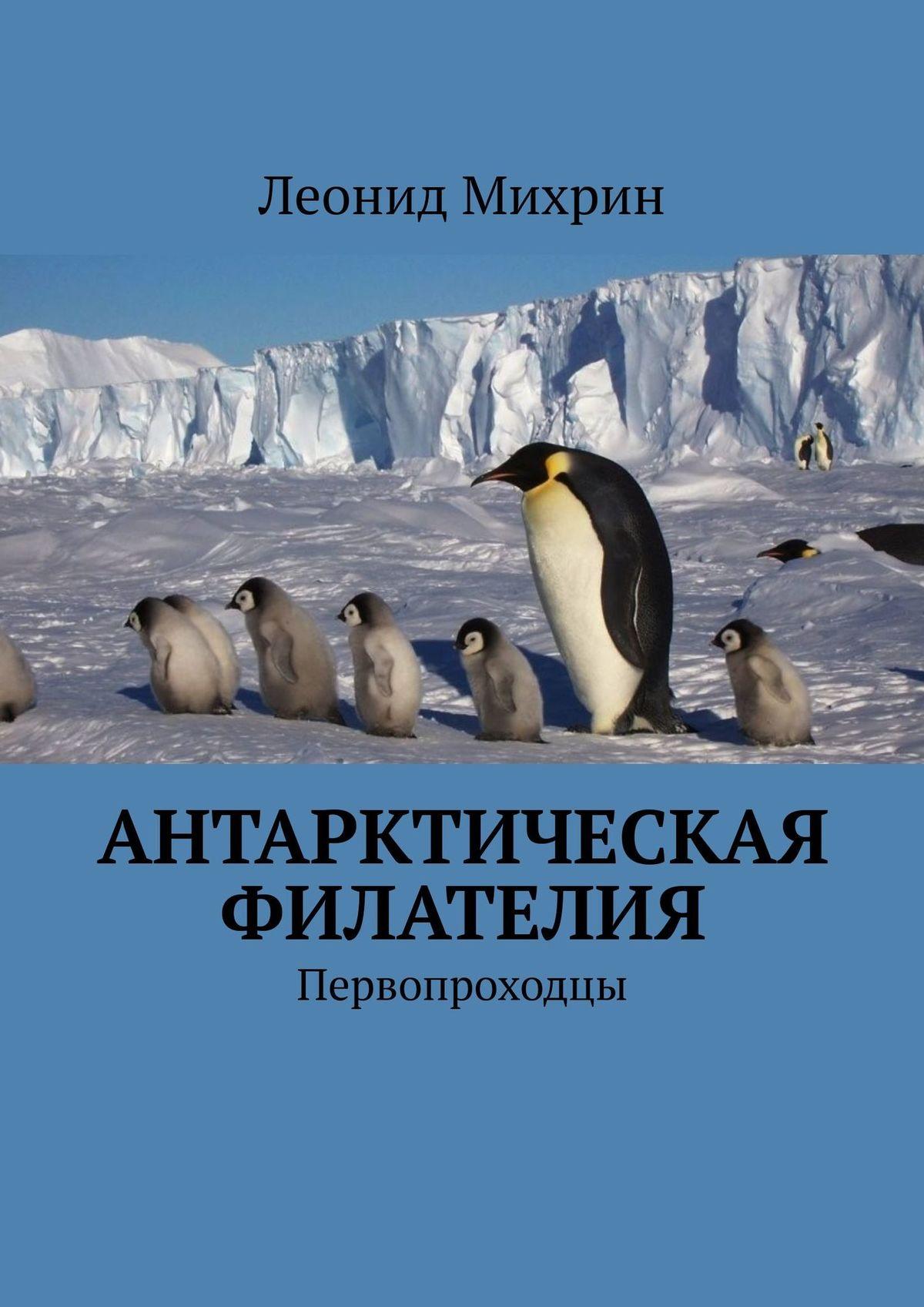 Леонид Михрин Антарктическая филателия. Первопроходцы Антарктики