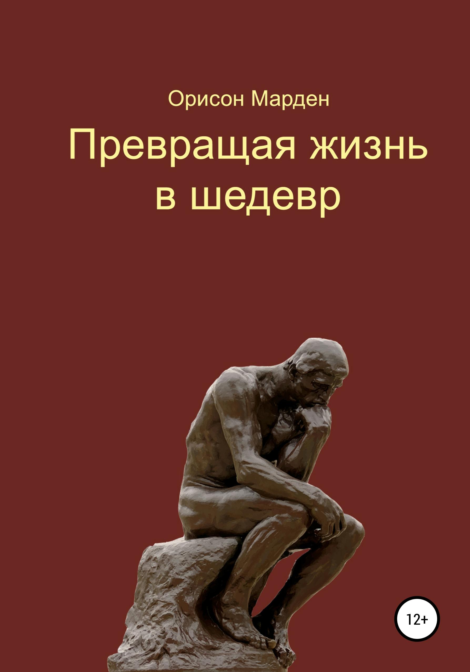 Обложка книги Превращая жизнь в шедевр