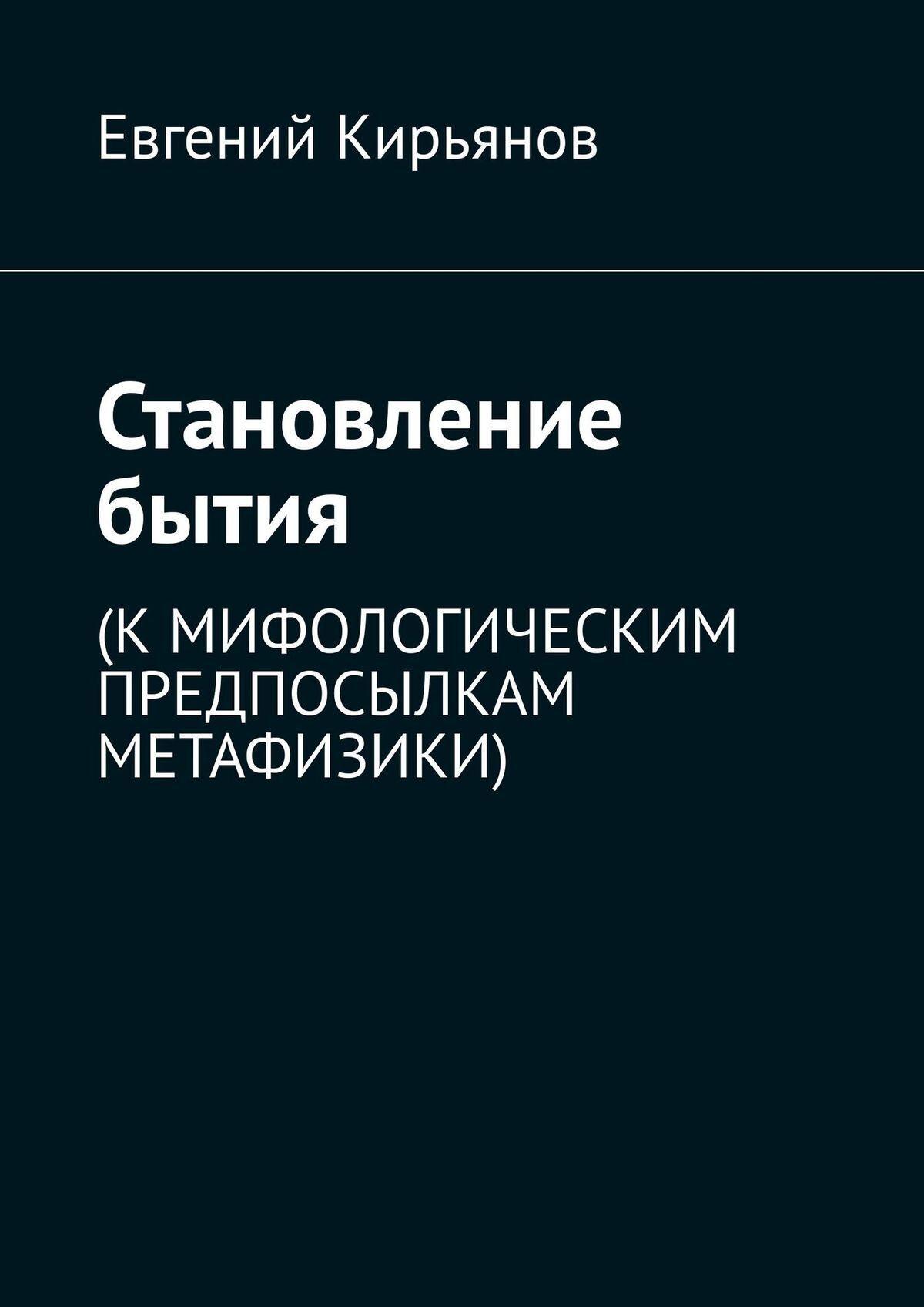 Евгений Кирьянов Становление бытия недорого