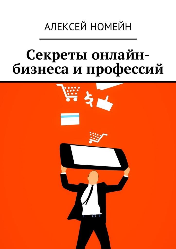 Алексей Номейн Секреты онлайн-бизнеса и профессий номейн алексей продвижение интернет магазина электроники