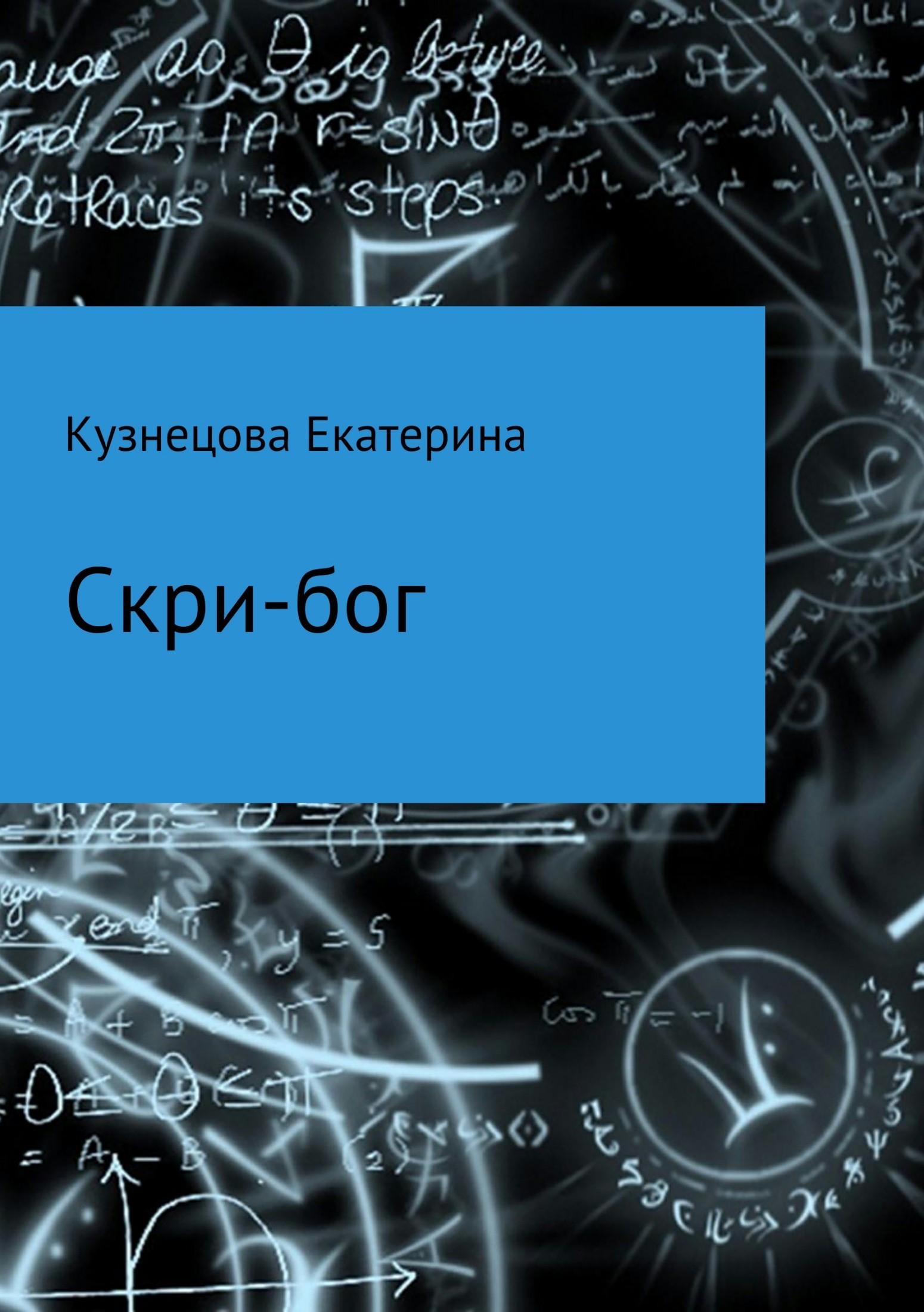 Екатерина Кузнецова Скри-бог
