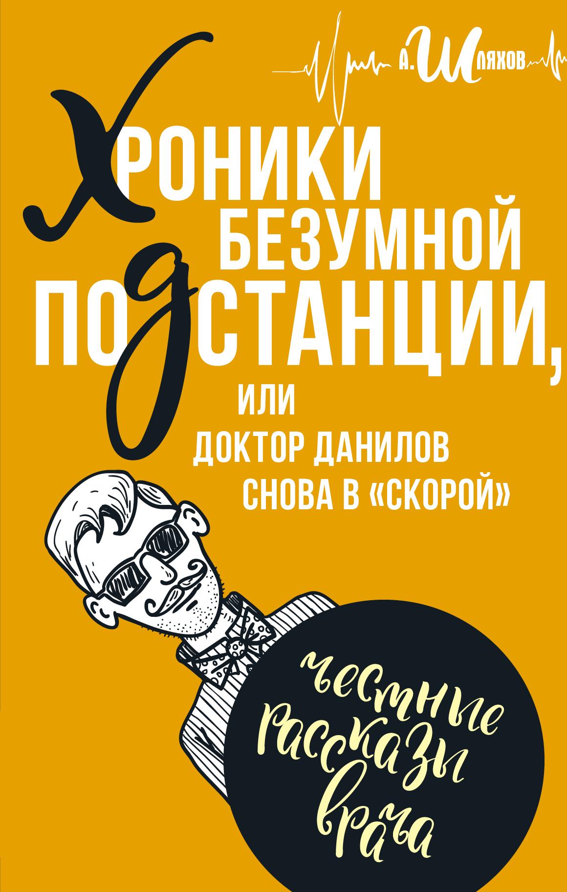 купить Андрей Шляхов Хроники безумной подстанции, или доктор Данилов снова в «скорой» по цене 164 рублей