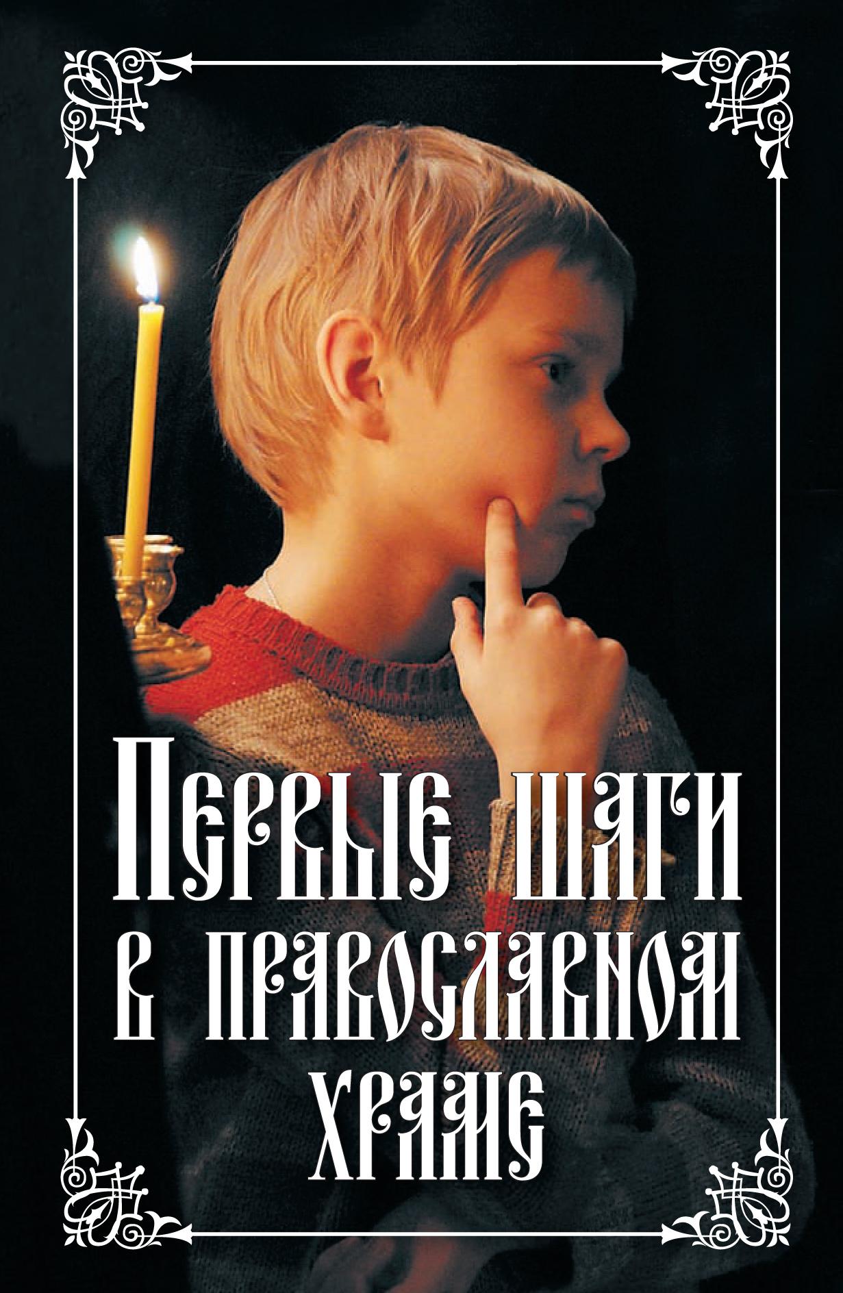 цена Отсутствует Первые шаги в православном храме в интернет-магазинах