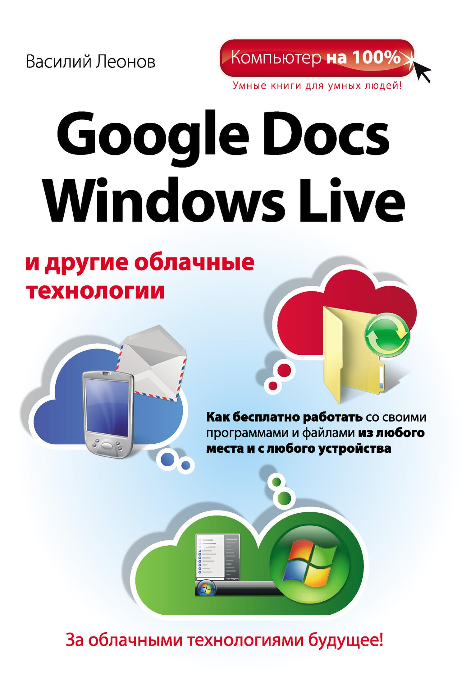 Василий Леонов Google Docs, Windows Live и другие облачные технологии