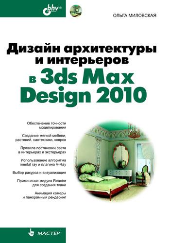 Ольга Миловская Дизайн архитектуры и интерьеров в 3ds Max Design 2010 миловская о 3ds max 2018 и 2019 дизайн интерьеров и архитектуры