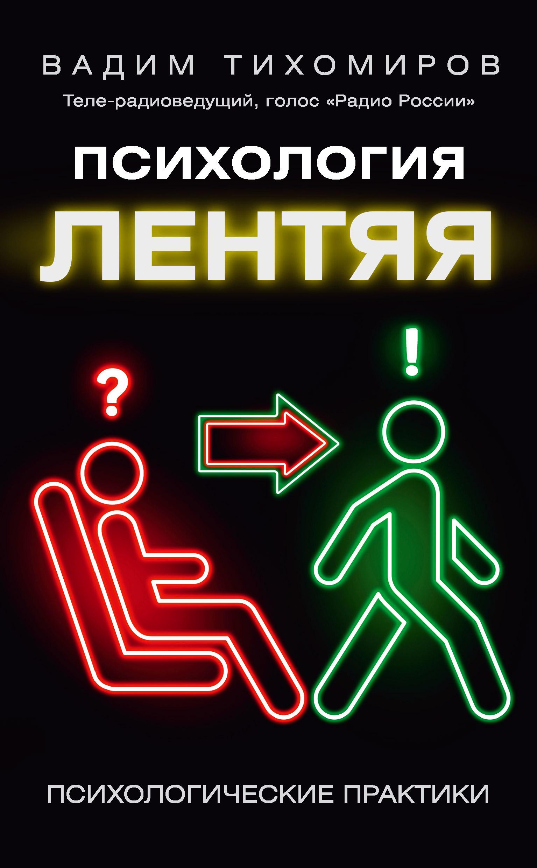 Вадим Тихомиров Психология лентяя козлов н как относиться к себе и к людям или практическая психология на каждый день