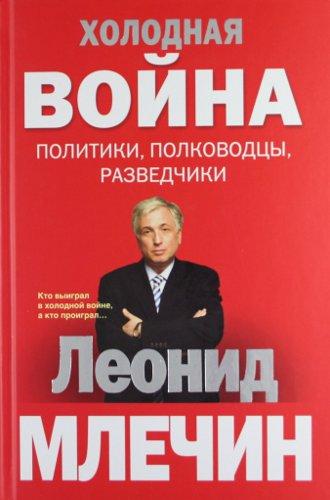 Леонид Млечин Холодная война: политики, полководцы, разведчики
