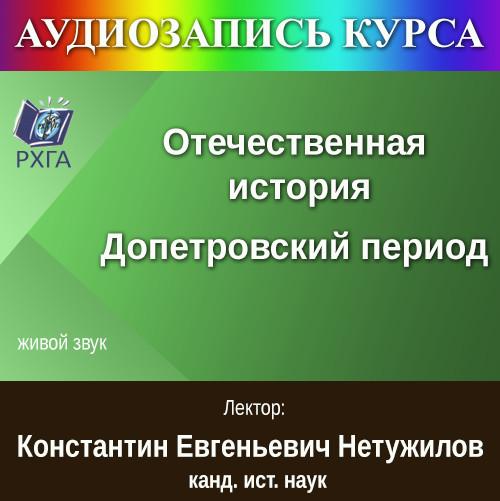 Нетужилов К. Е. Цикл лекций «Отечественная история: допетровский период»