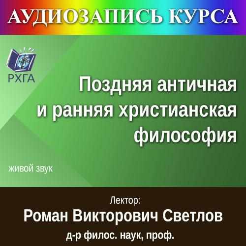 Роман Викторович Светлов Цикл лекций «Поздняя античная и ранняя христианская философия»