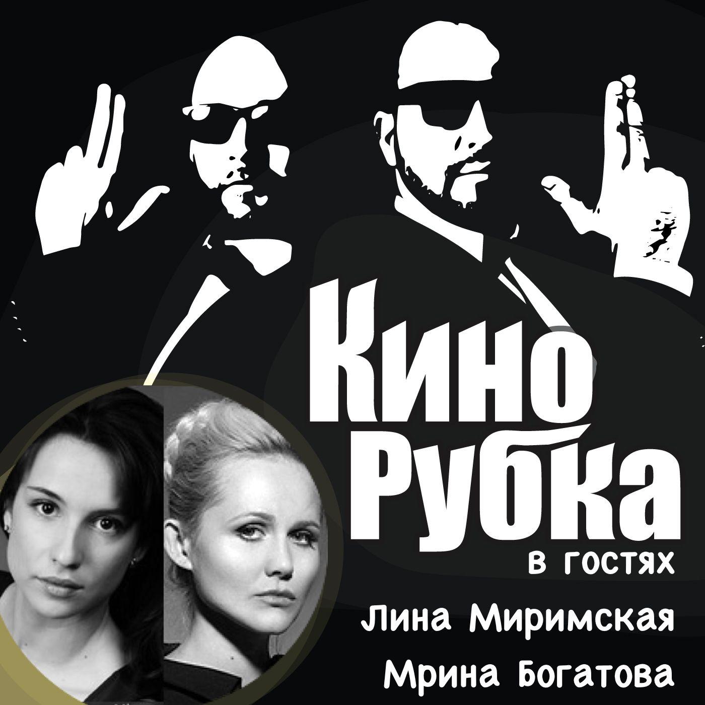 цена на Павел Дикан Актрисы театра и кино Лина Миримская и Марина Богатова