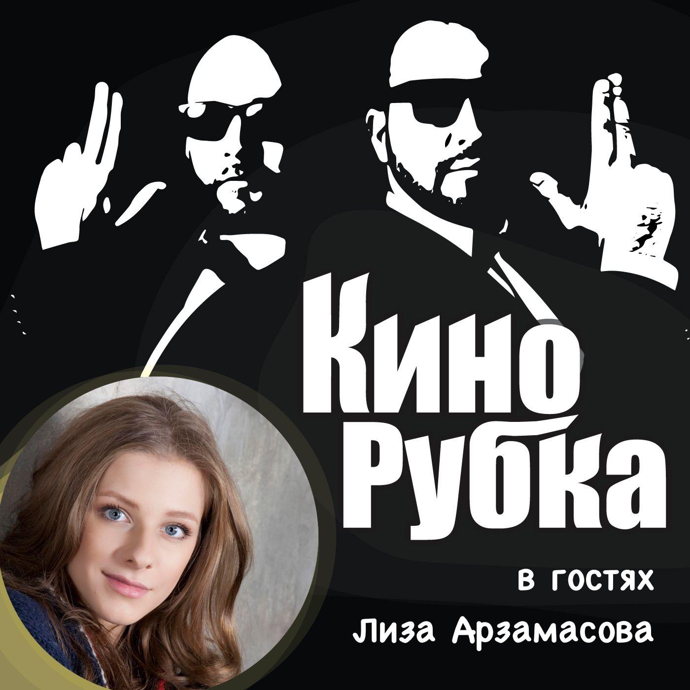 Актриса театра и кино Лиза Арзамасова