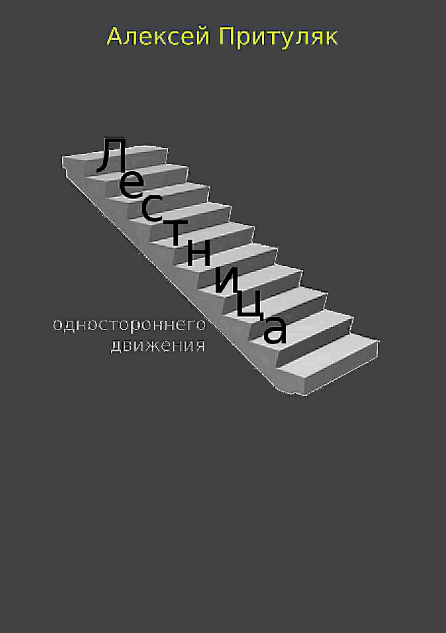 Алексей Притуляк Лестница. Сборник рассказов