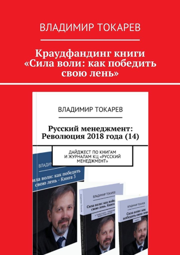 Владимир Токарев Краудфандинг книги «Сила воли: как победить свою лень» книги по декупажу
