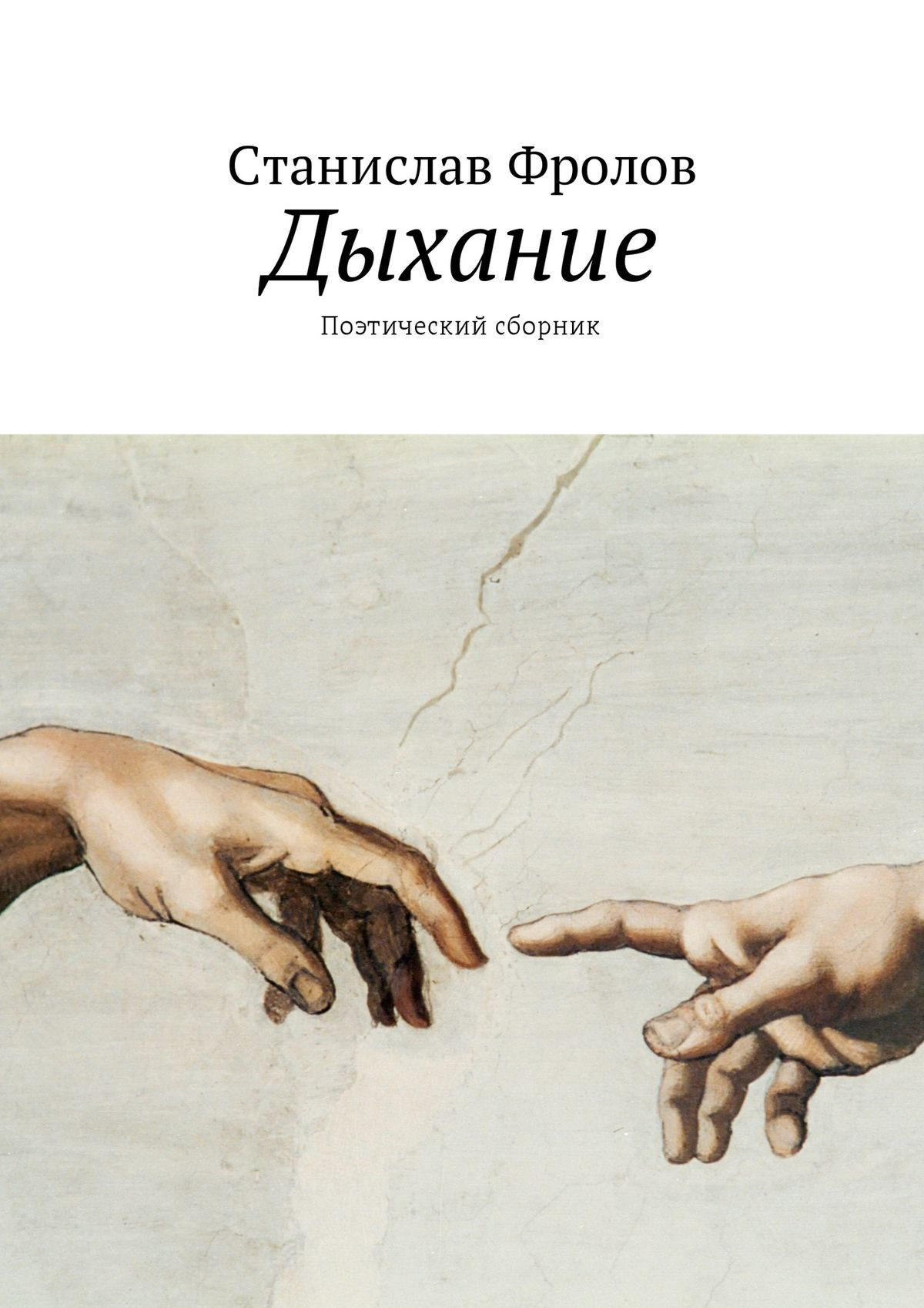 Станислав Фролов Дыхание. Поэтический сборник