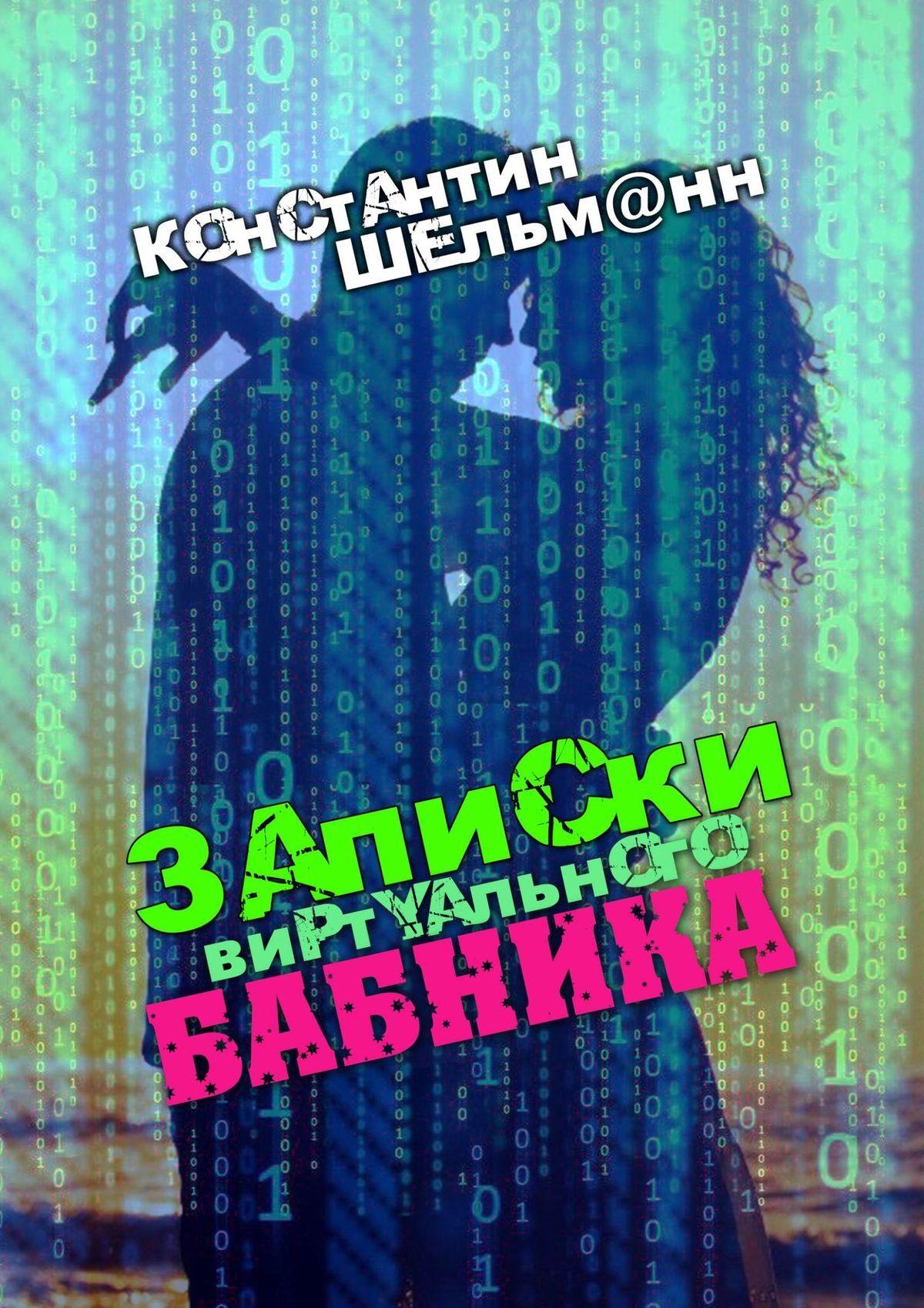 Константин Жиляков Записки Виртуального Бабника – 1 завещание целомудренного бабника 2019 03 28t19 00
