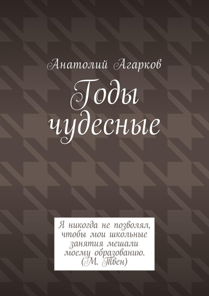 Анатолий Агарков Годы чудесные цены онлайн