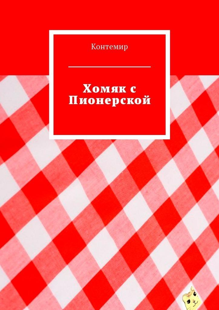 Контемир Хомяк с Пионерской контемир залетный