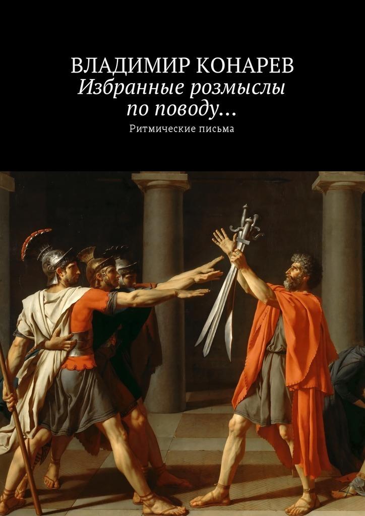 Владимир Конарев Избранные розмыслы поповоду… Ритмические письма цены