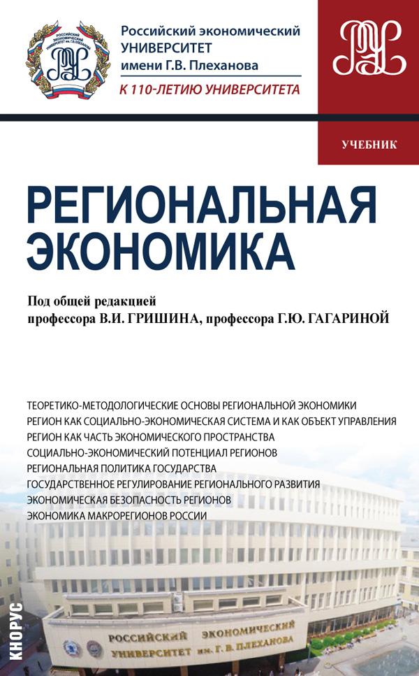 Коллектив авторов Региональная экономика федеральные округа россии региональная экономика