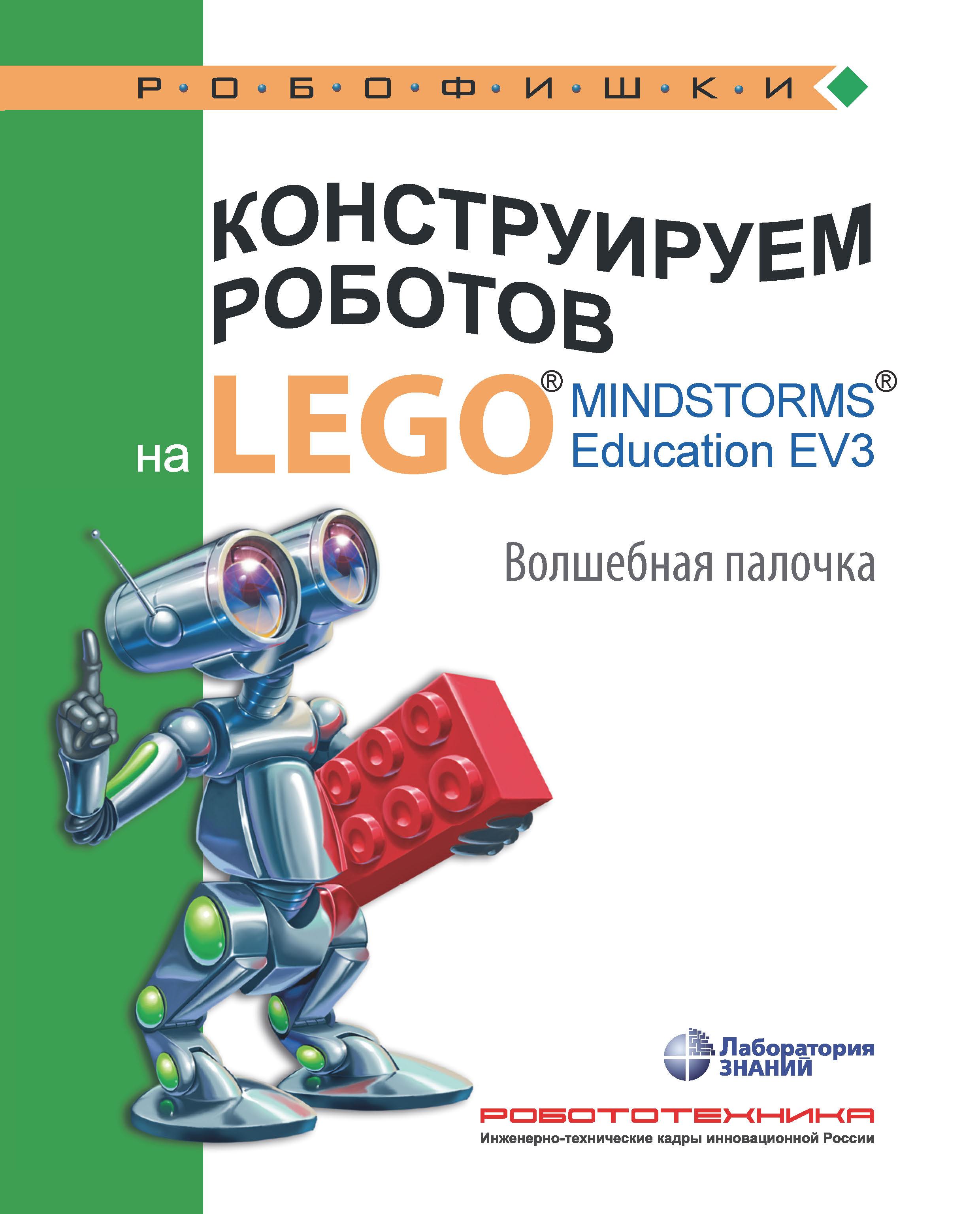 Фото - В. В. Тарапата Конструируем роботов на LEGO MINDSTORMS Education EV3. Волшебная палочка тарапата в конструируем роботов на lego education ev3 ханойская башня илл шкерин мробофишки тарапата