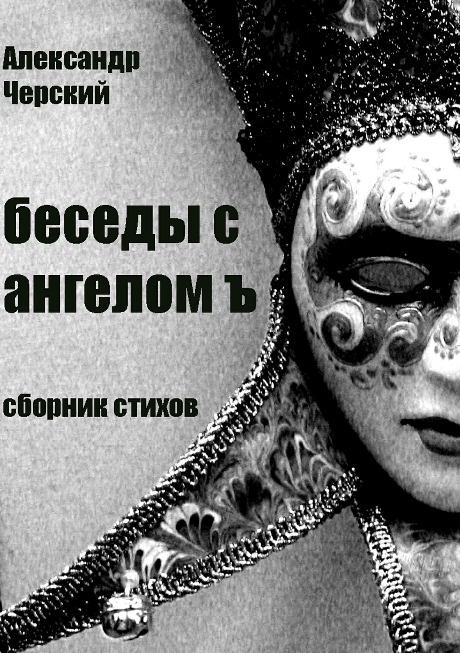 Александр Владимирович Черский Беседы с ангелом Ъ