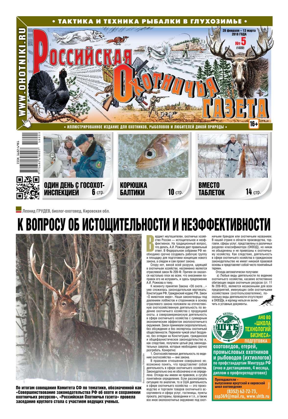 Российская Охотничья Газета 05-2018 фото