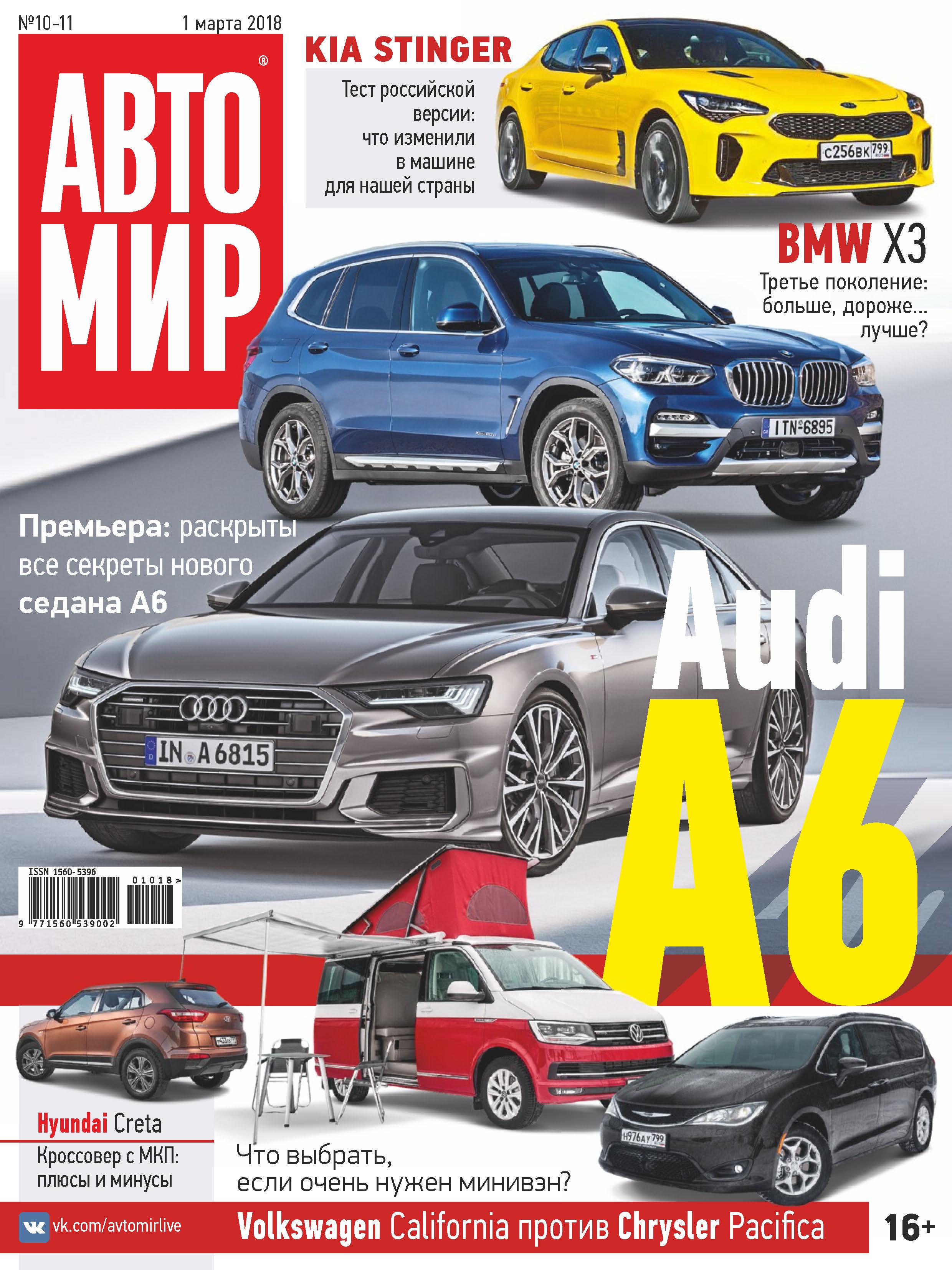 Фото - Отсутствует АвтоМир №10-11/2018 авто