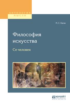 Моисей Самойлович Каган Философия искусства. Се человек цены онлайн