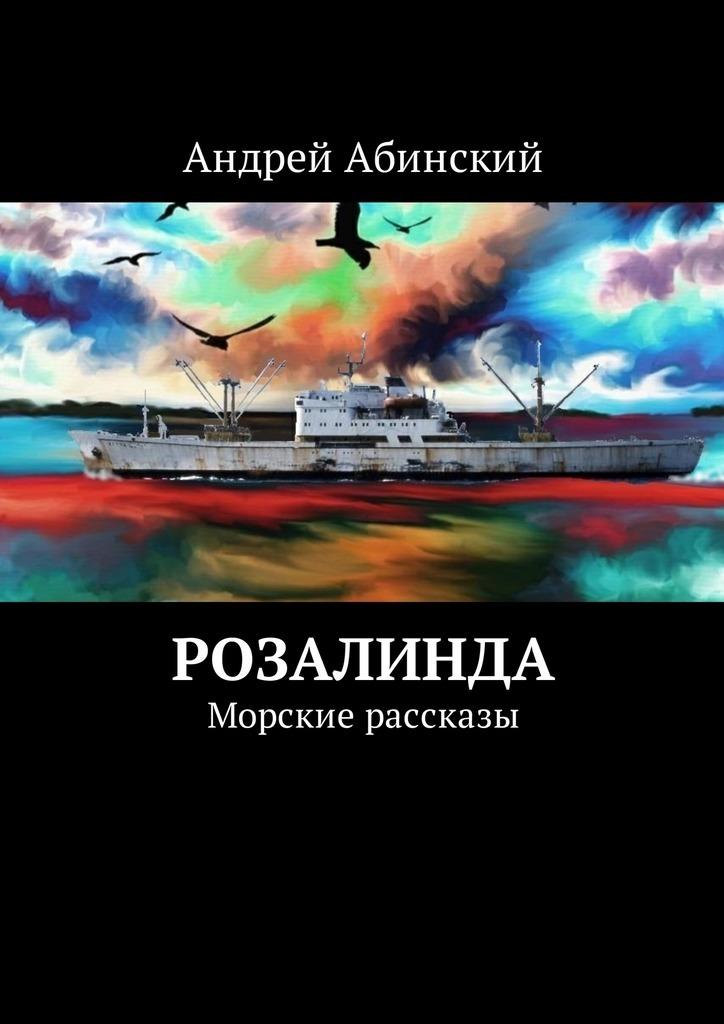 Андрей Абинский Розалинда. Морские рассказы цена 2017
