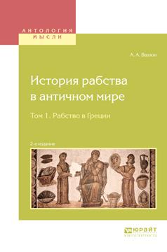 Анри Александр Валлон История рабства в античном мире в 2 т. Т. 1. Рабство в Греции 2-е изд. уротропин в греции
