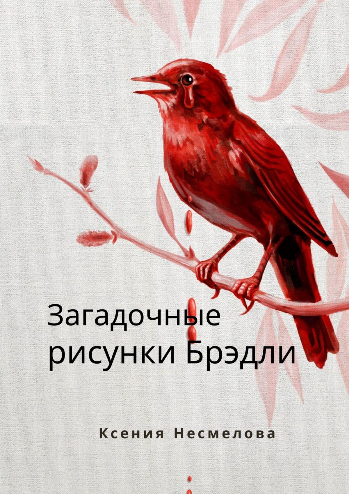 цены Ксения Несмелова Загадочные рисунки Брэдли