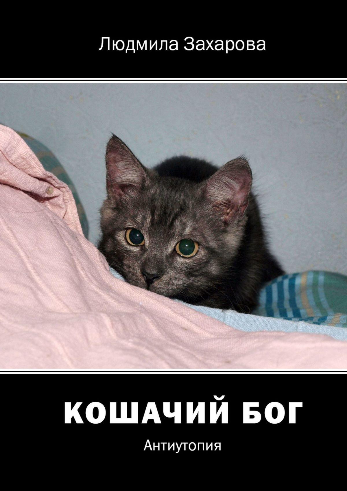 Людмила Захарова Кошачий Бог. Антиутопия о кошках и собаках