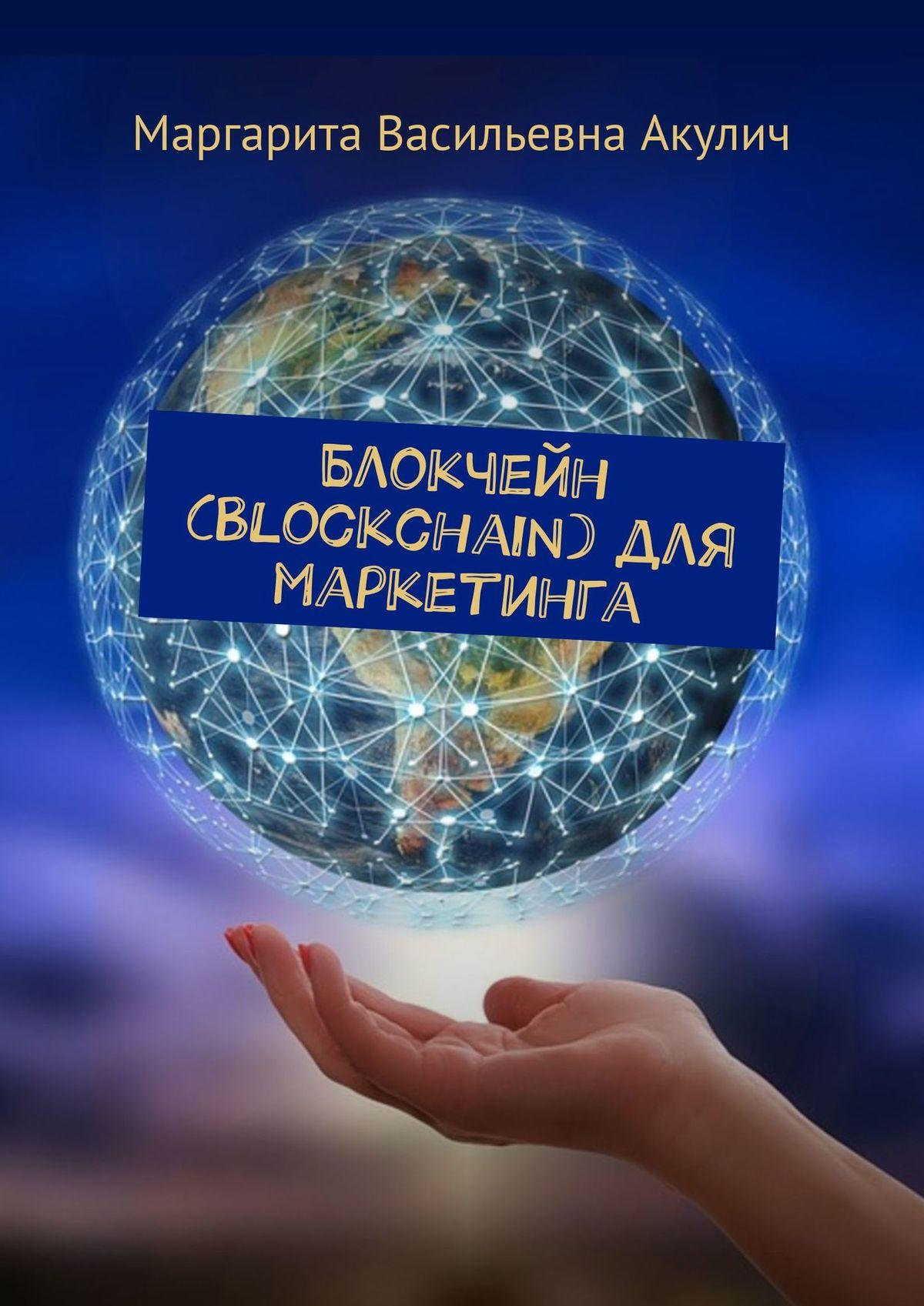 Маргарита Акулич Blockchain длямаркетинга маргарита акулич контекстная реклама имаркетинг контента