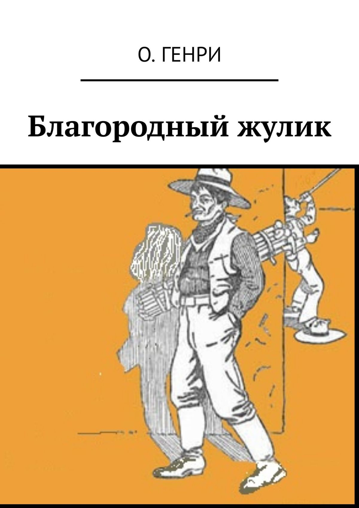 О. Генри Благородный жулик о генри благородный жулик сборник