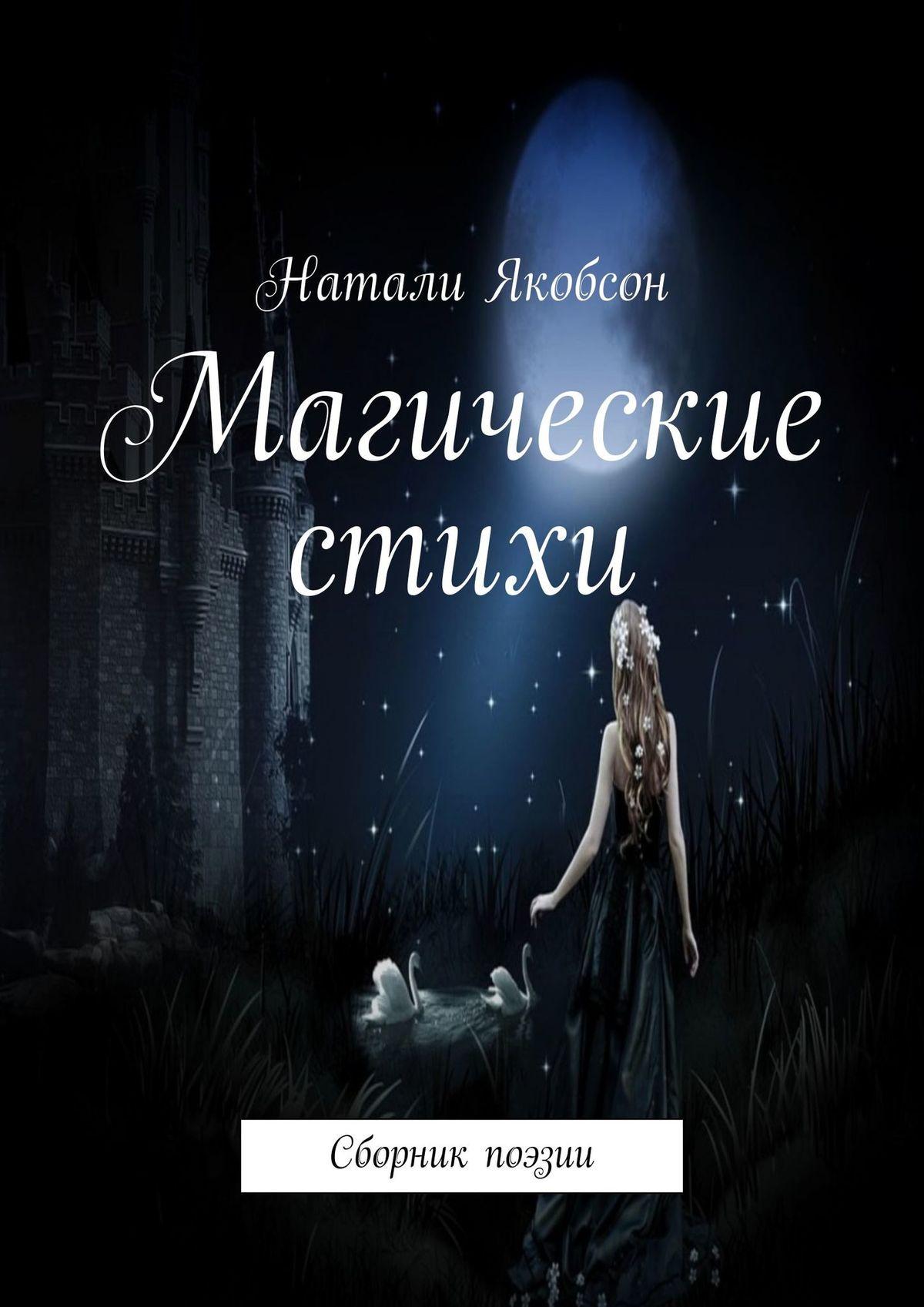 все цены на Натали Якобсон Магические стихи. Сборник поэзии онлайн